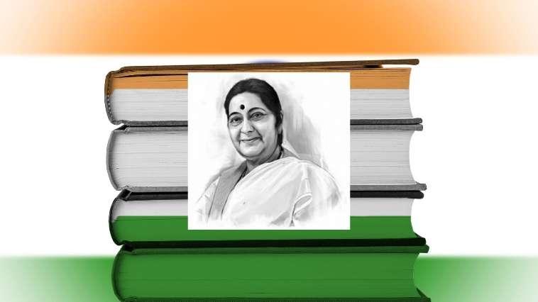 sushma swaraj ki jeevani