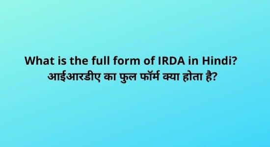 full form of IRDA