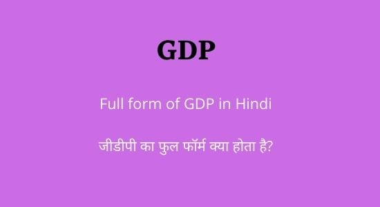 Full form of GDP