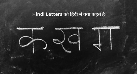 Hindi Letters