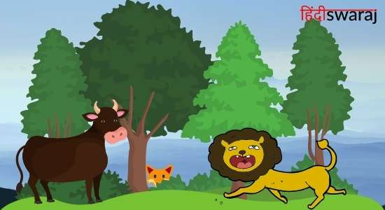 Lion And Bulls Story