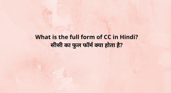 full form of CC