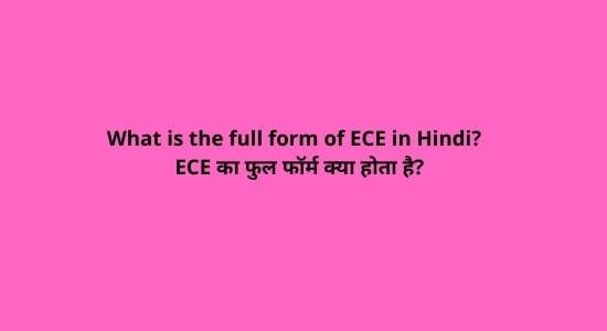 full form of ECE