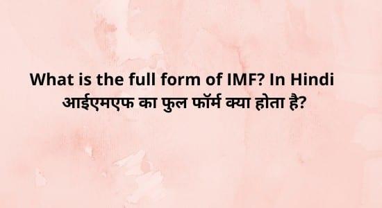 full form of IMF