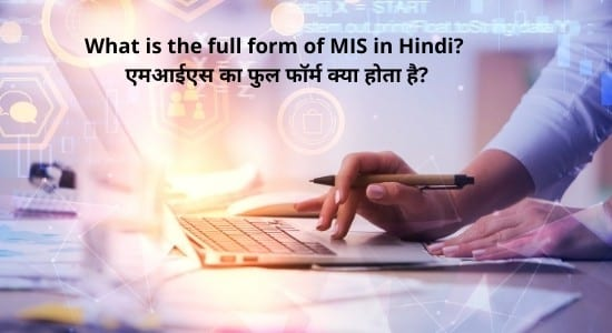 full form of MIS