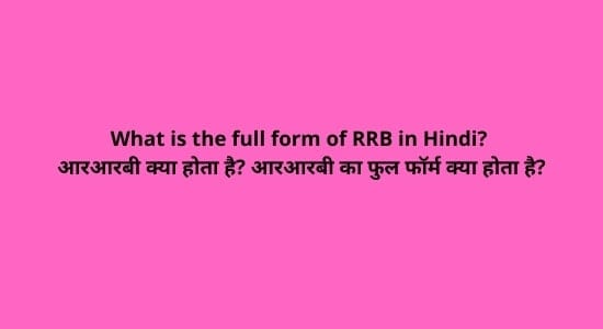 full form of RRB