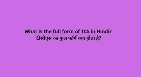full form of TCS