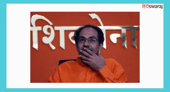 उद्धव बाल ठाकरे की जीवनी और राजनीती
