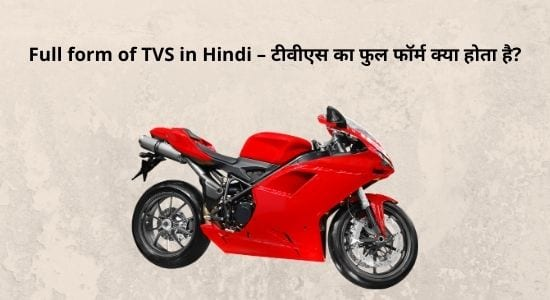 Full form of TVS in Hindi
