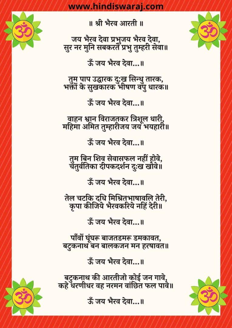 batuk bhairav aarti lyrics - भैरव की आरती