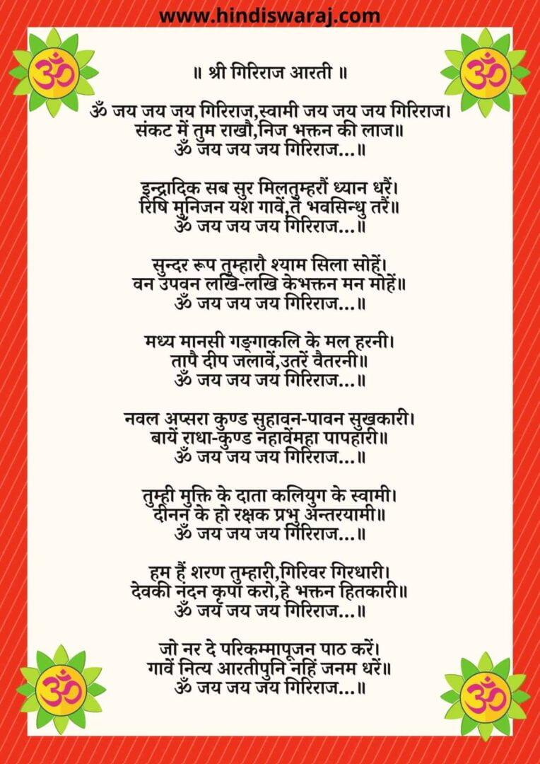 Giriraj ki aarti - श्री गिरिराज आरती