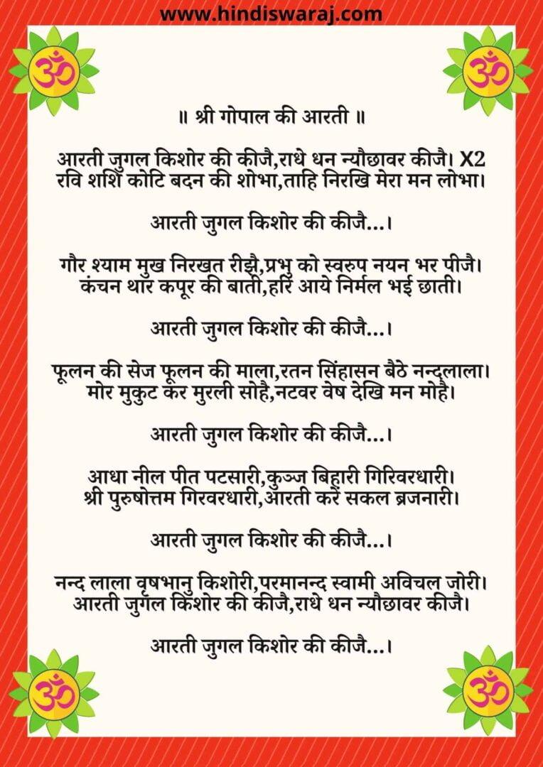 Gopal Aarti lyrics