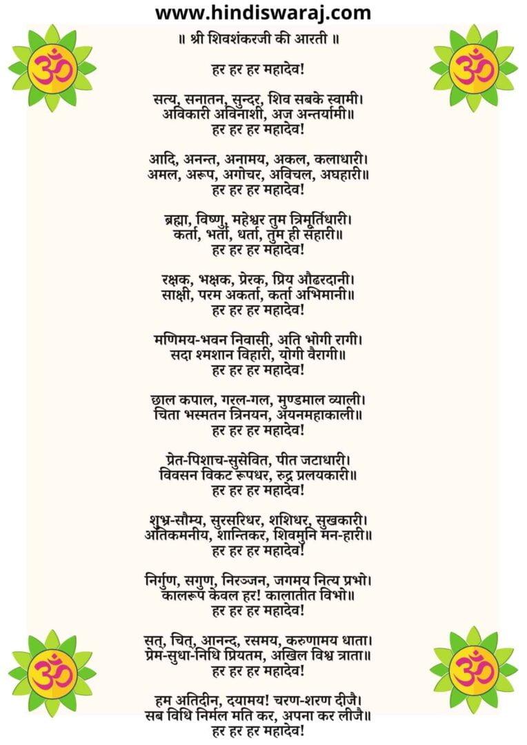 Shiv Shankar aarti lyrics - श्री शिवशंकरजी की आरती