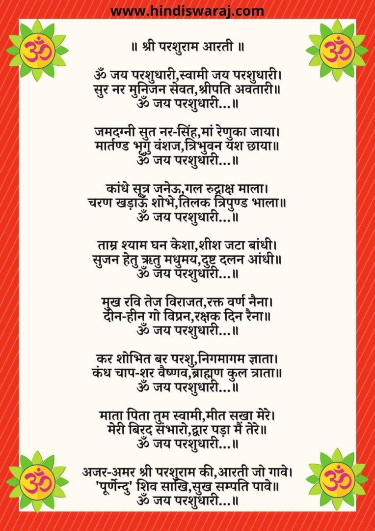 Parshuram Arti lyrics