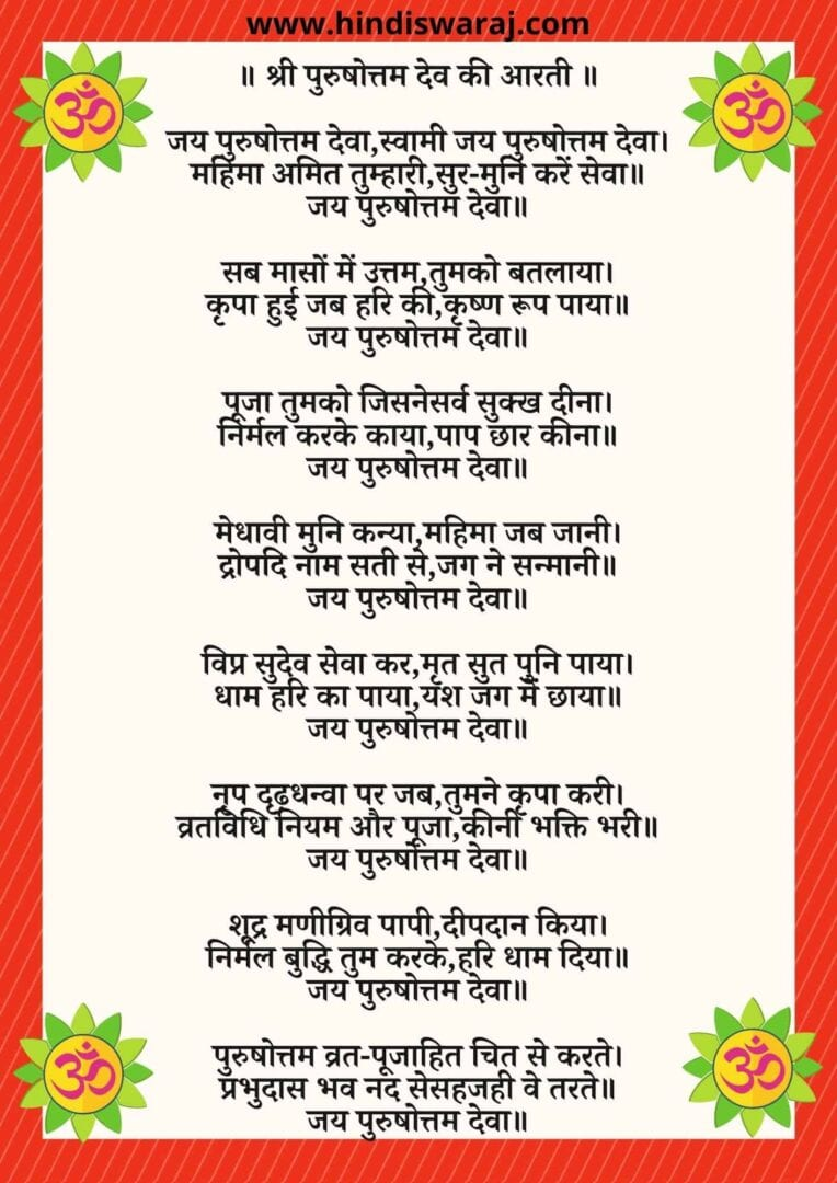 Purushottam Aarti lyrics - श्री पुरुषोत्तम  की आरती