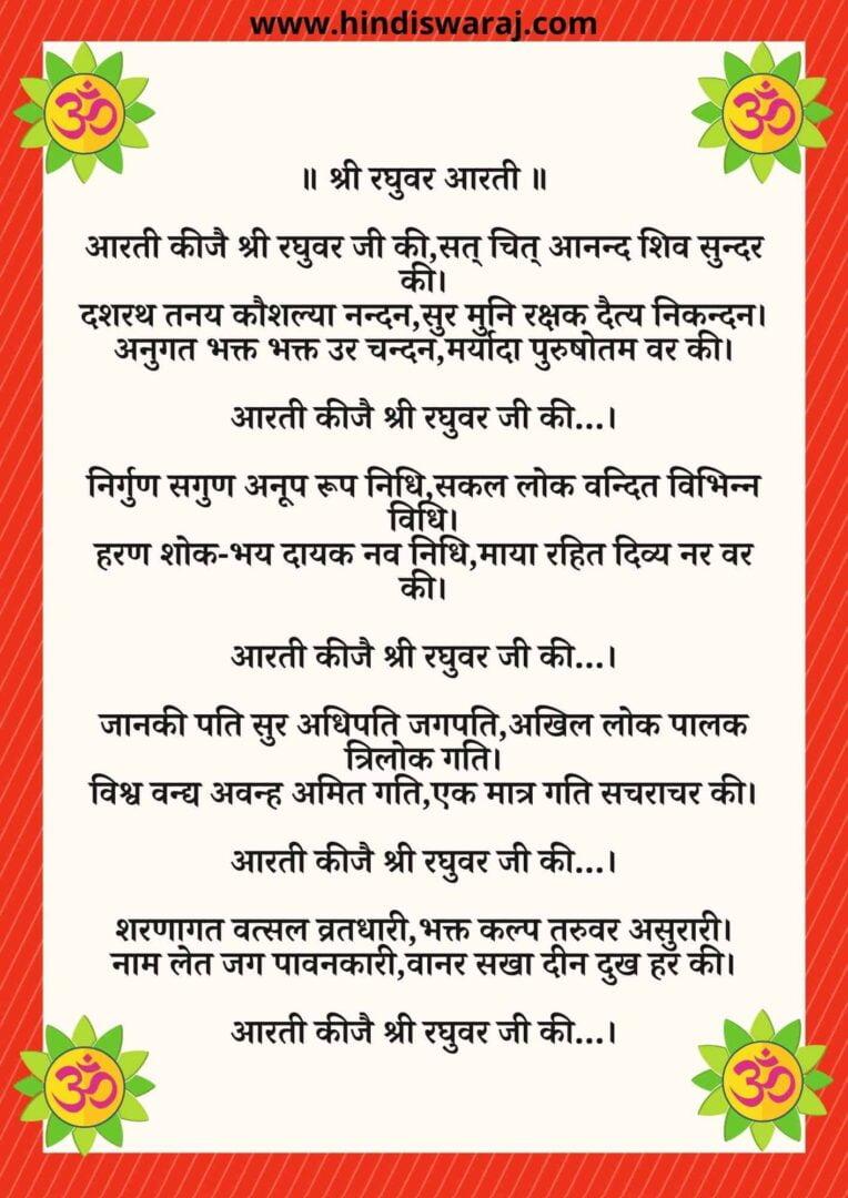 Raghuvar bhagwan ki aarti Lyrics - श्री रघुवर जी की आरती