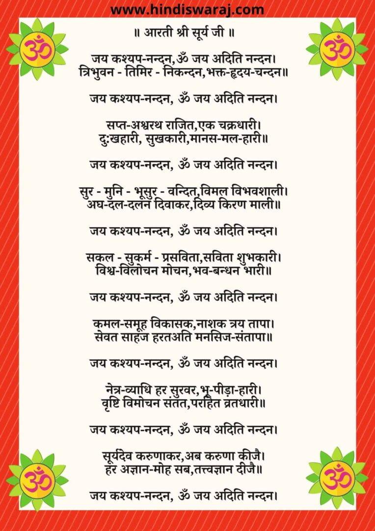 Surya Aarti lyrics | भगवान सूर्य की आरती