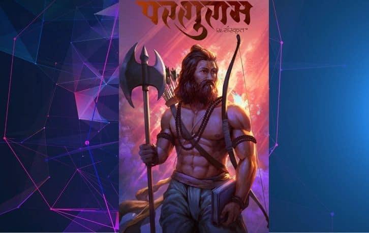 Parshuram aarti lyrics
