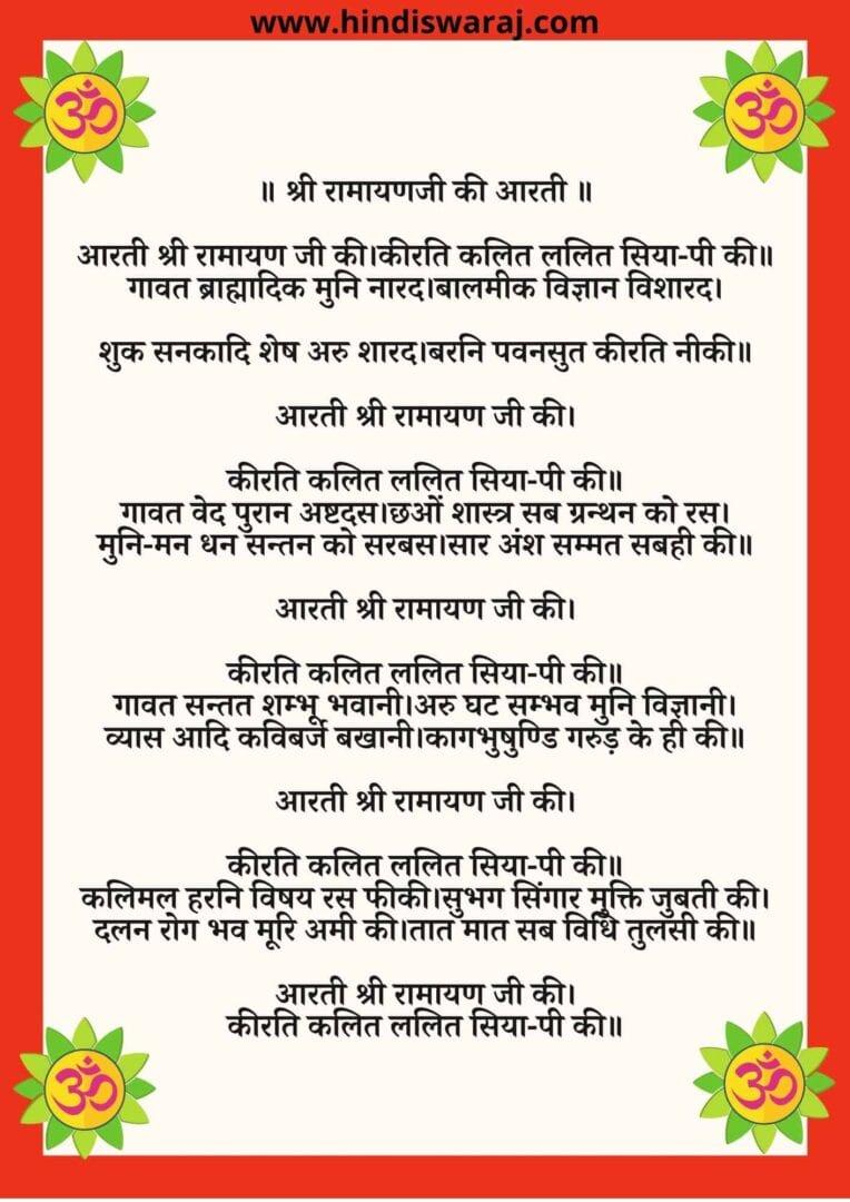 Ramayan ki Aarti Lyrics   श्री रामायण जी की आरती
