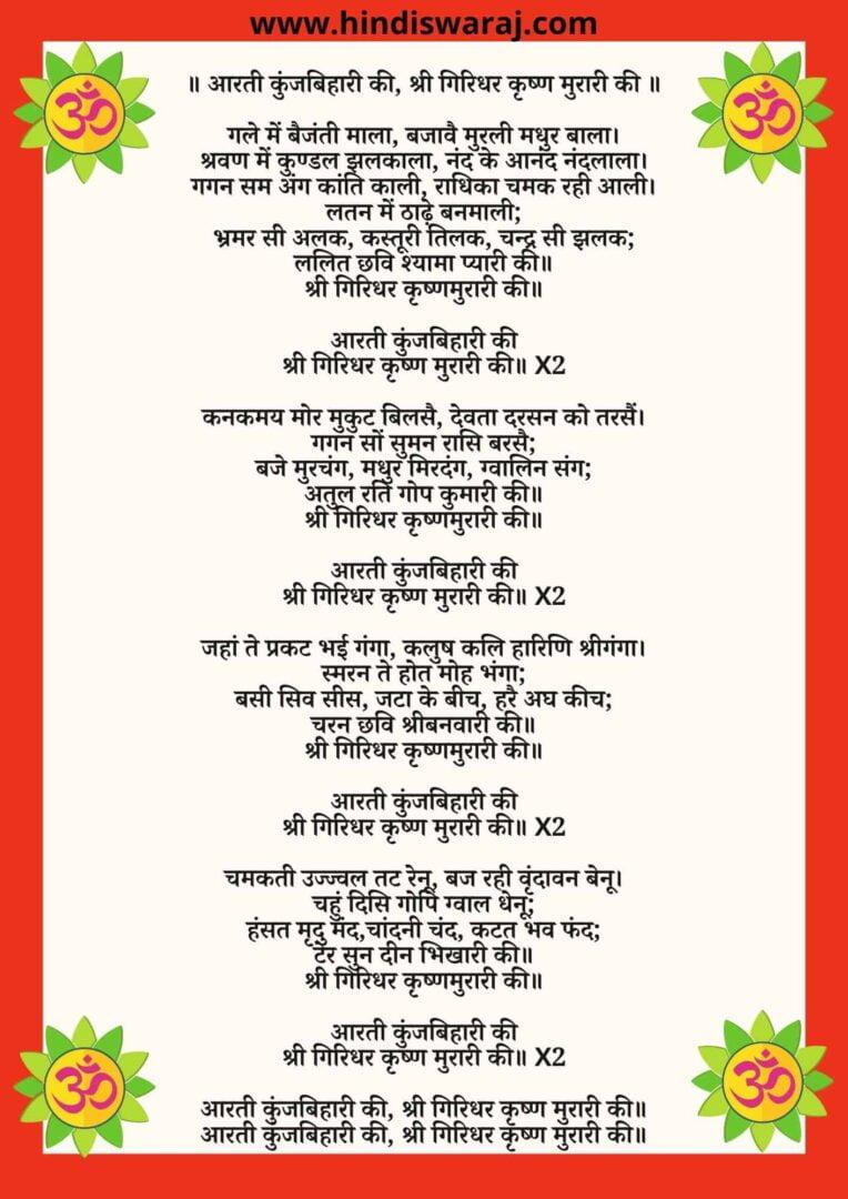 aarti kunj bihari ki lyrics | श्री कुंजबिहारी की आरती