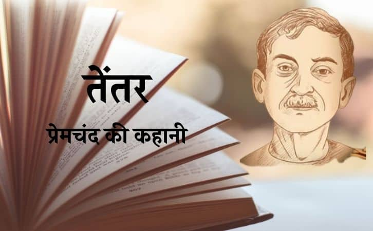 tentar Munshi Premchand ki kahani