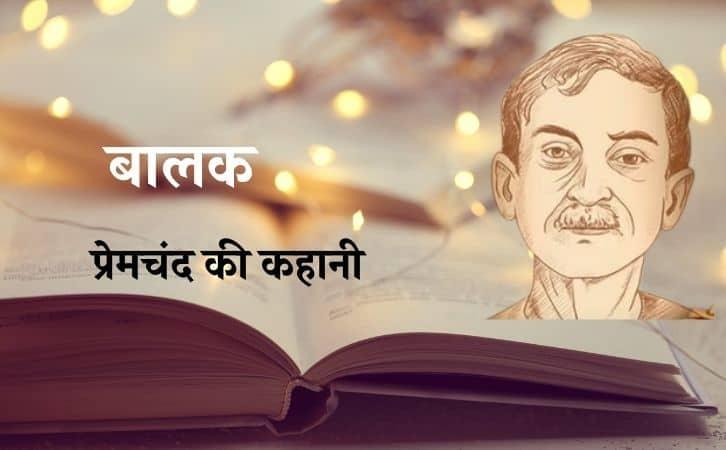 balak Munshi Premchand ki kahani