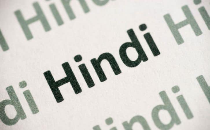 Indian language list in Hindi