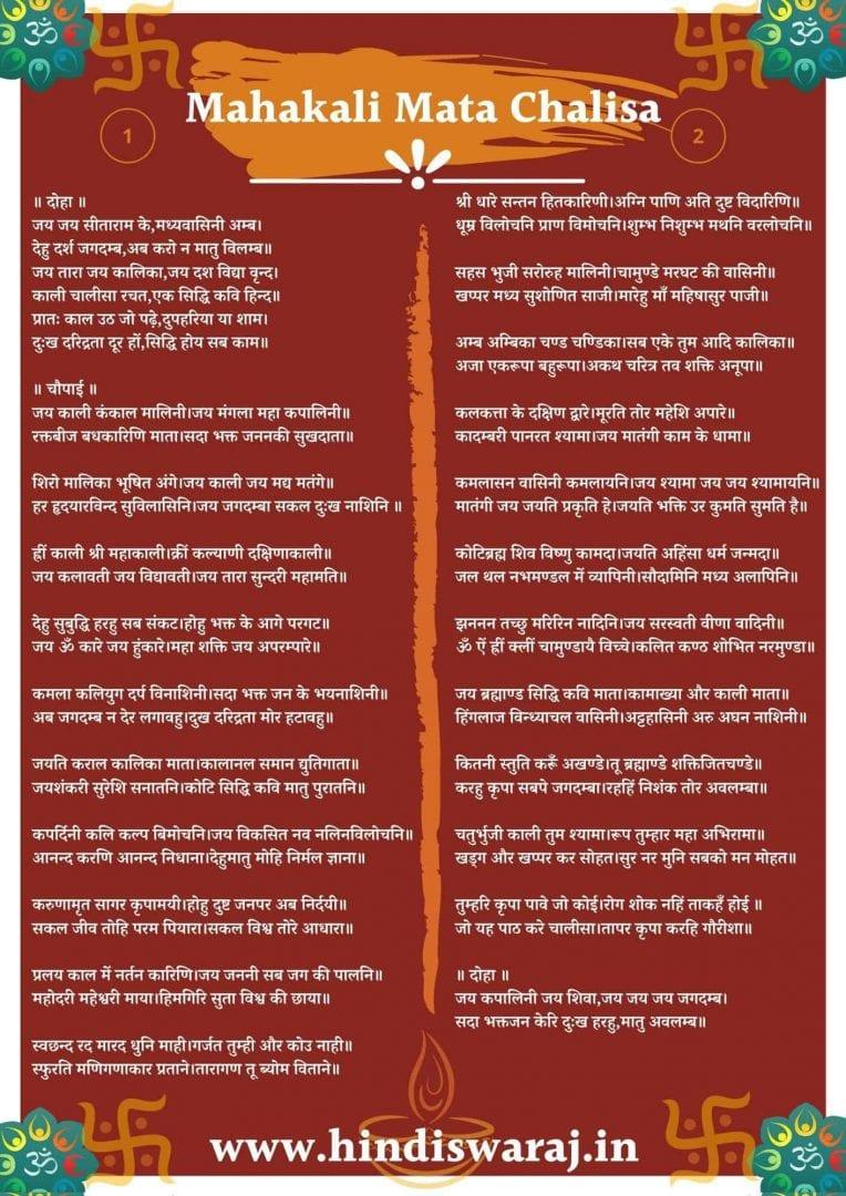 Mahakali Chalisa