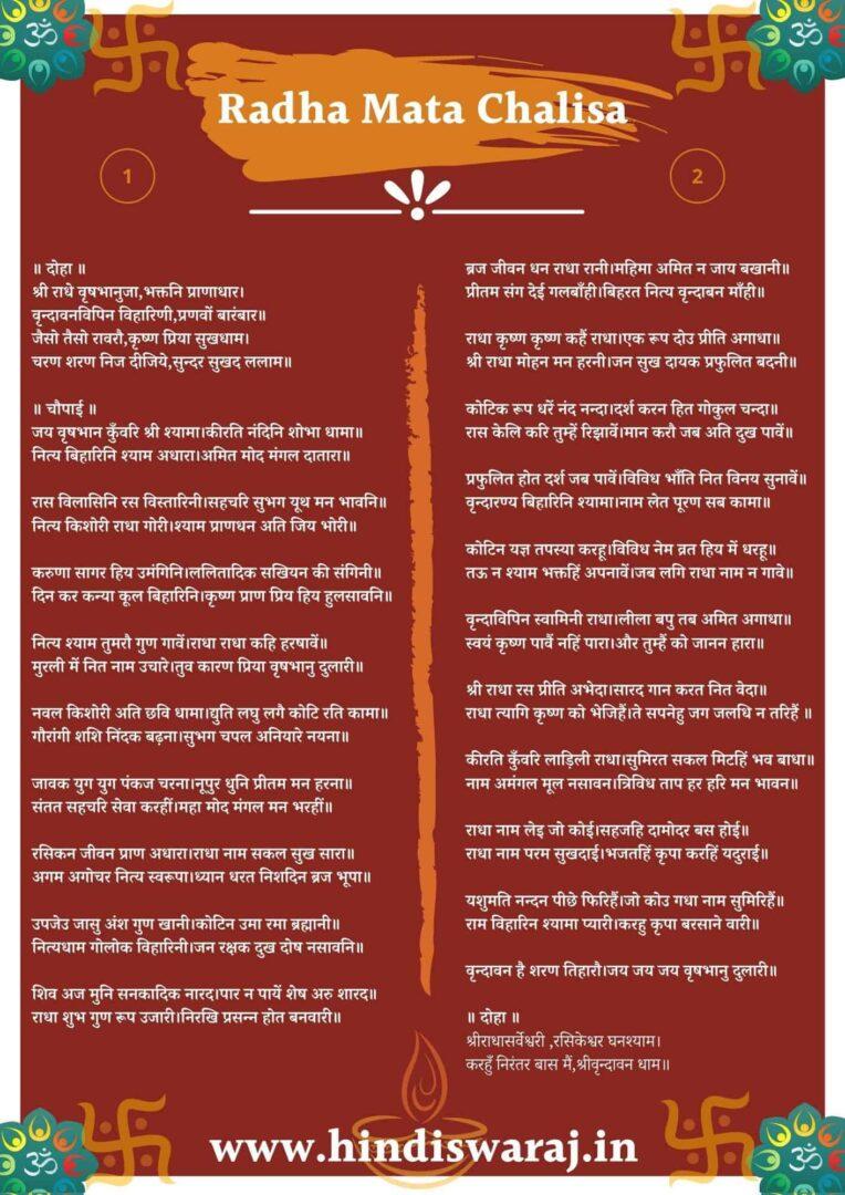 Shri Radha Chalisa
