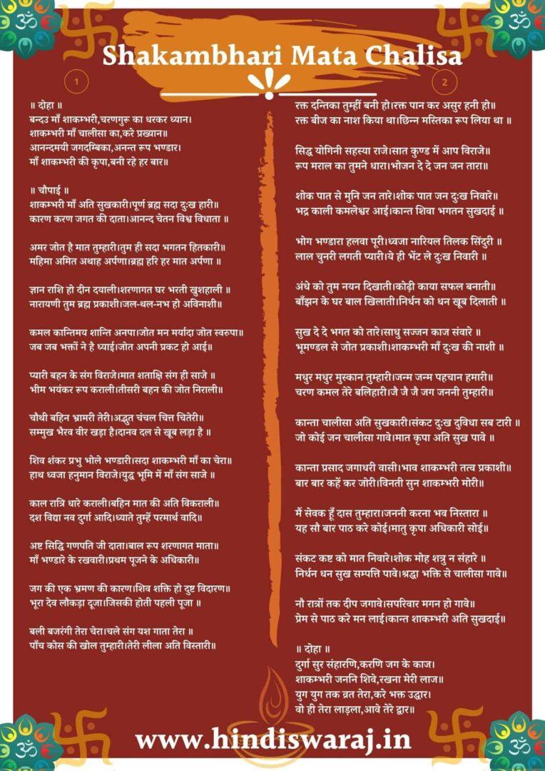 Shri Shakambhari Mata Chalisa