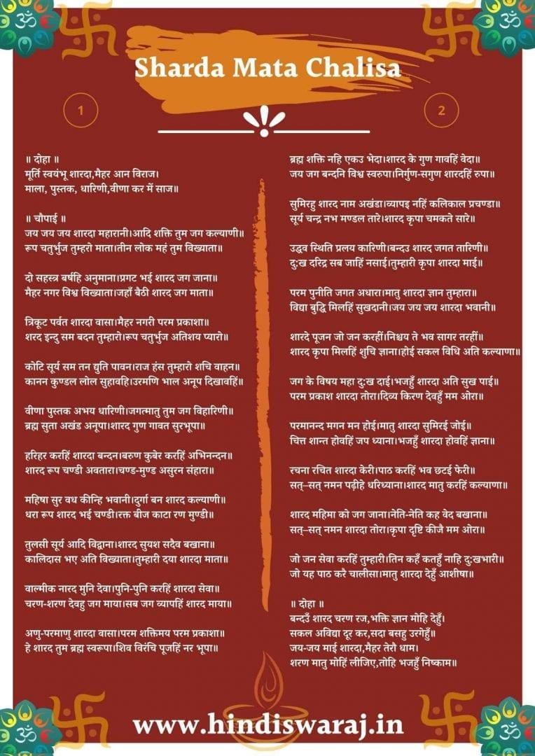 Shri Sharda Mata Chalisa