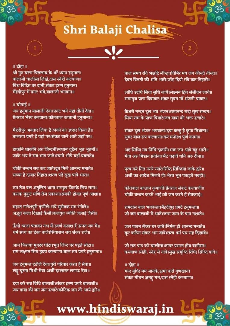 Shri Balaji Chalisa