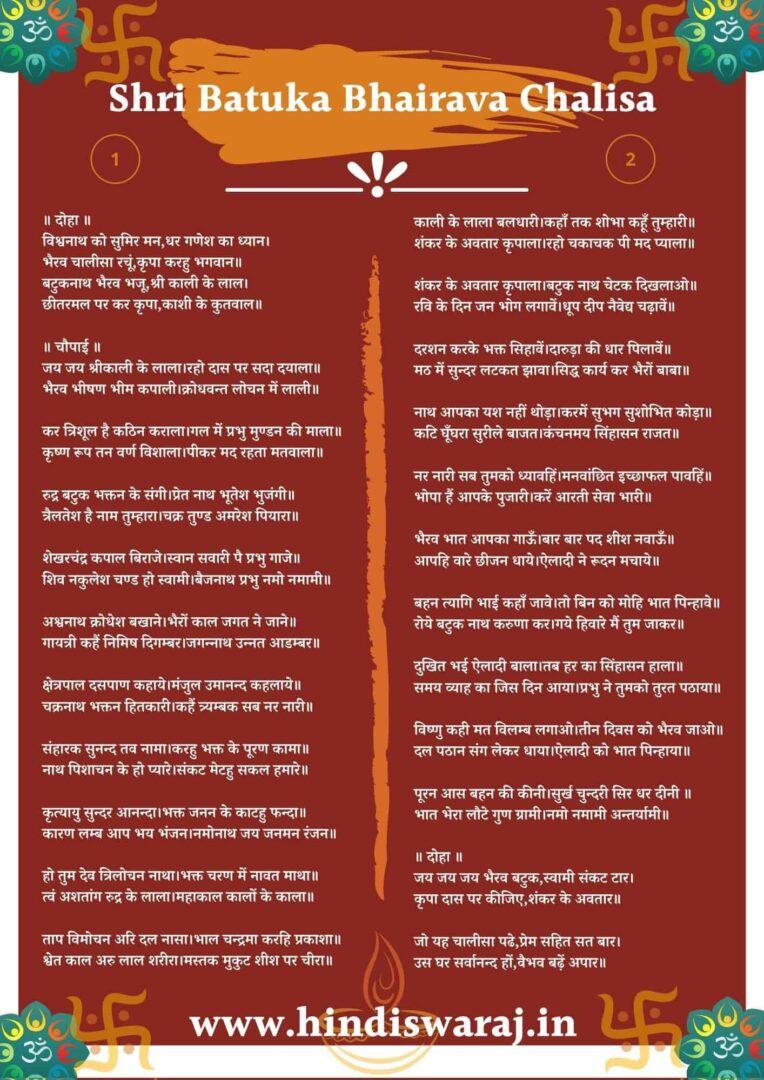 shri batuk bhairav chalisa