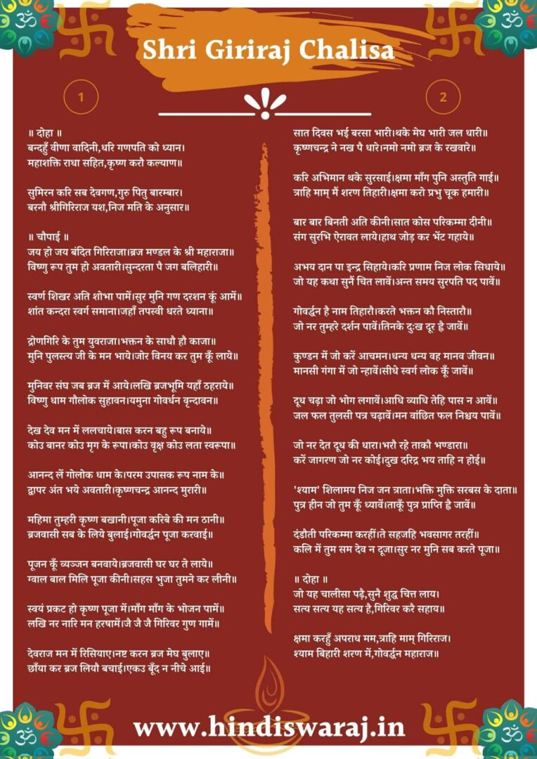 Shri Giriraj Chalisa