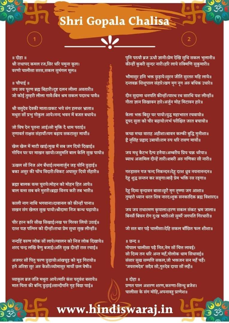Shree Gopal Chalisa