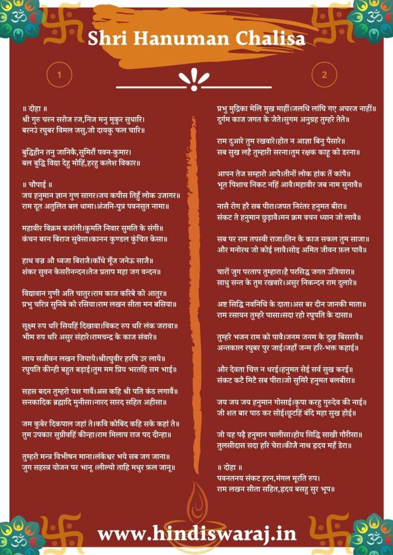 Shri Hanuman Chalisa