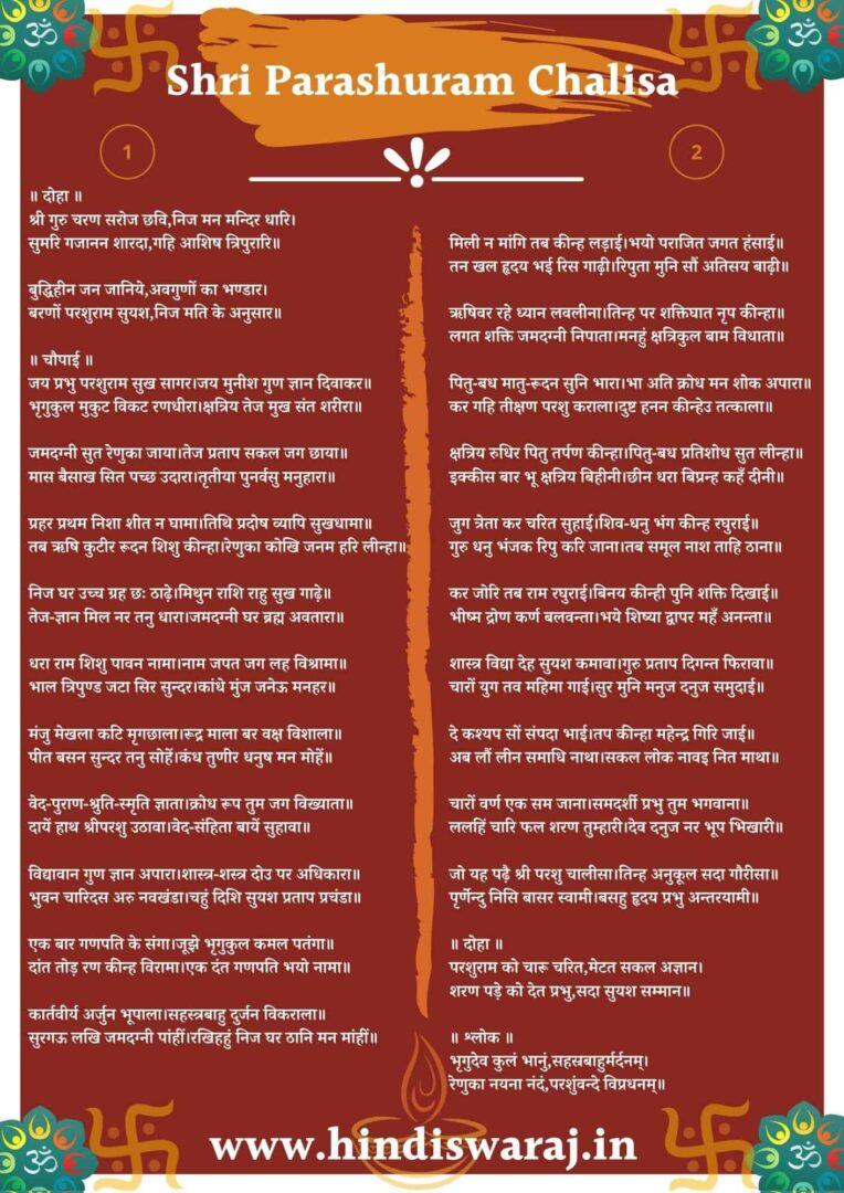 Shri Parshuram Chalisa