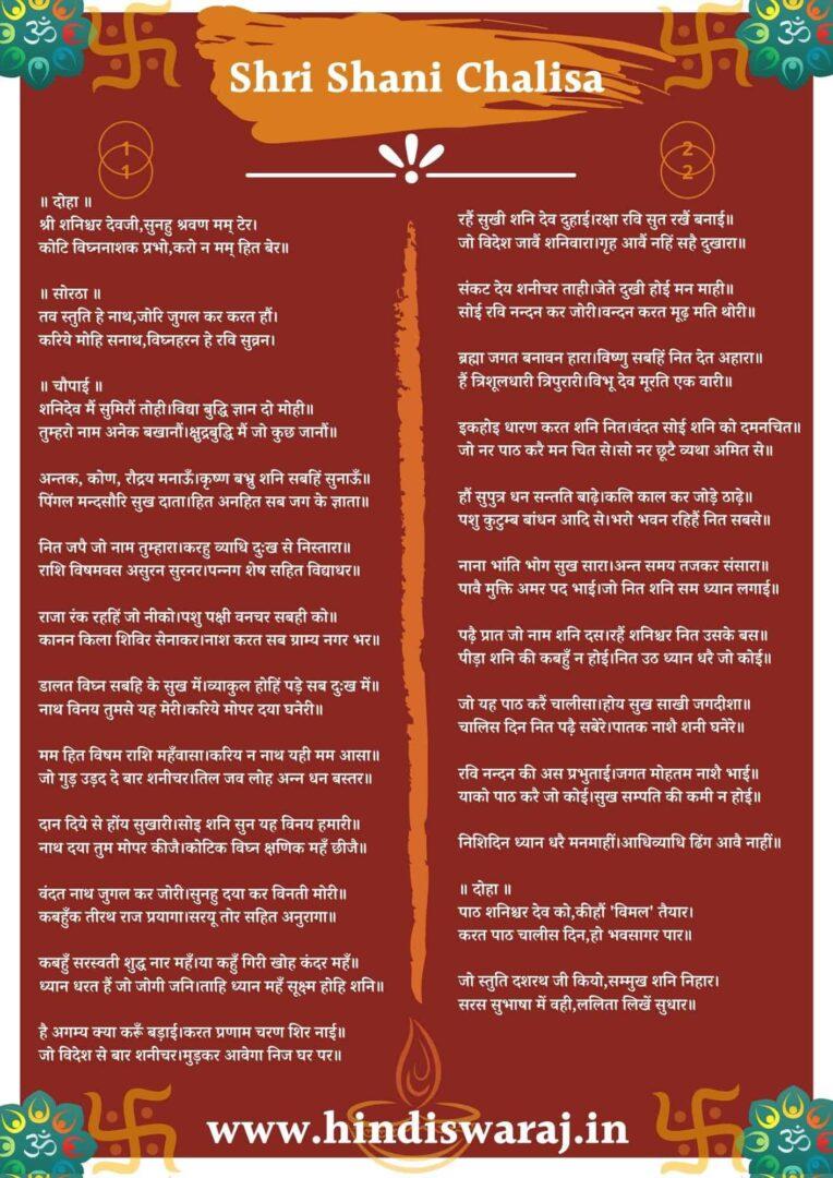 Shri Shanidev Chalisa