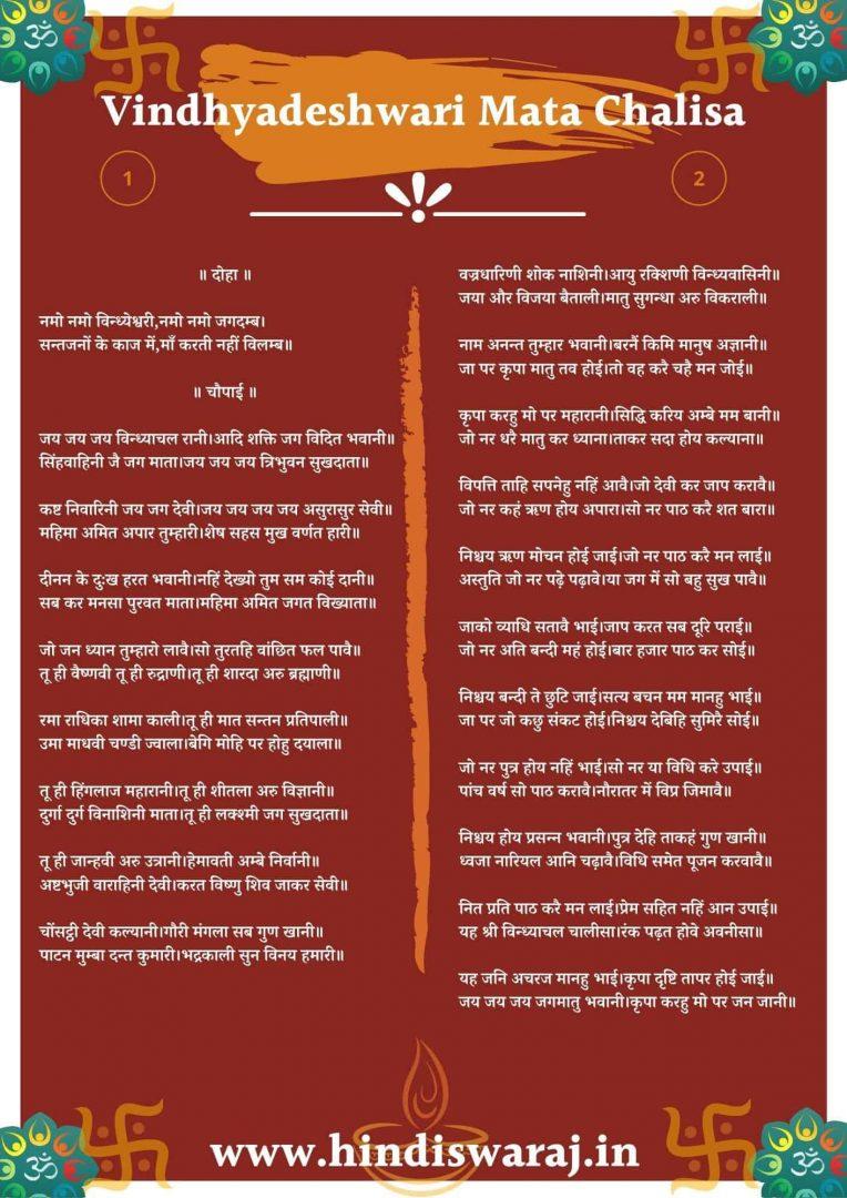 Shree Vindhyeshwari Chalisa