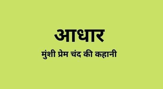 Aadhar Munshi Premchand ki kahani