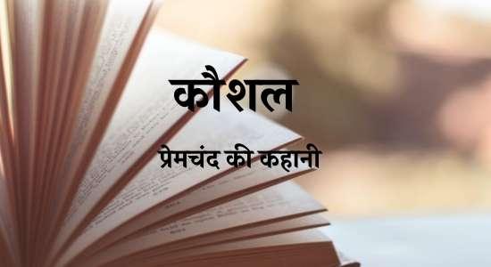 kaushal Munshi Premchand ki kahani