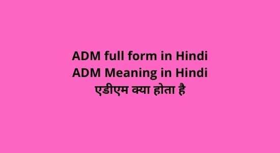 ADM Full Form In Hindi