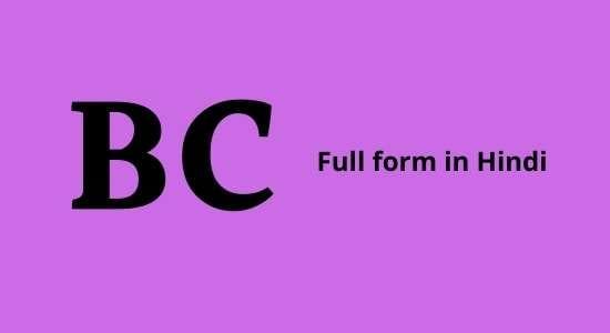 bc full form in Hindi