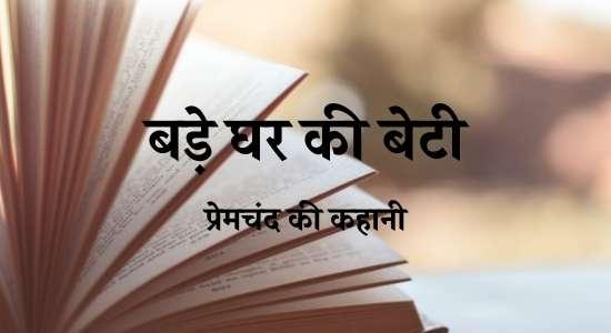 bade ghar ki beti Munshi Premchand ki kahani