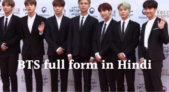 BTS full form in hindi
