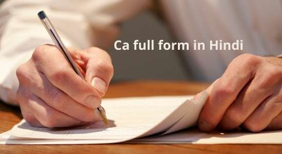 CA full form in hindi