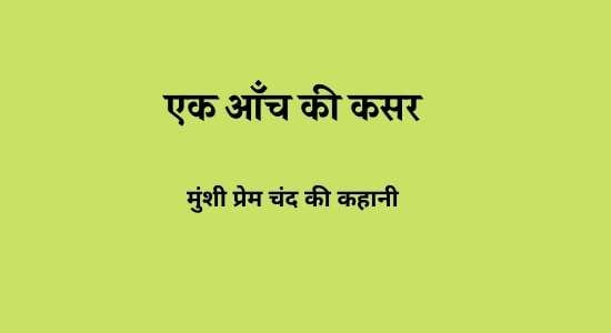 ek aanch ki kasar Munshi Premchand ki kahani