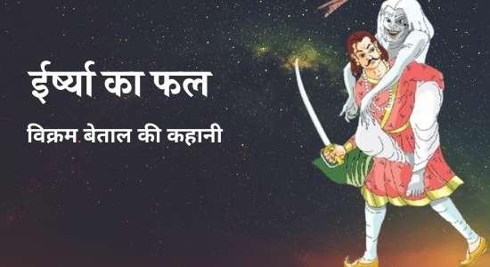 irshya ka phal