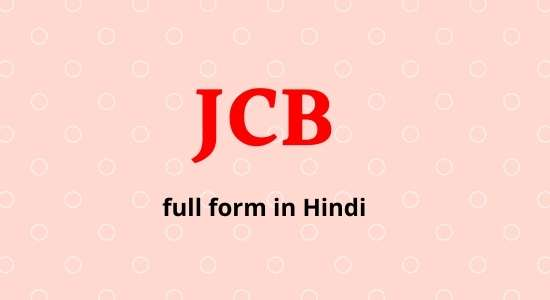JCB full form in hindi