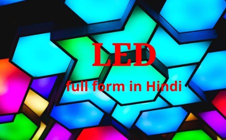 LED full form in hindi